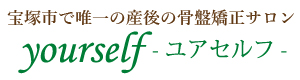 yourselfは宝塚市で唯一の産後の骨盤矯正専門サロン